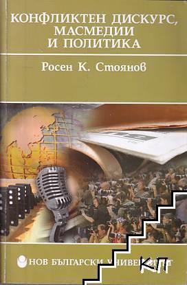 Конфликтен дискурс, масмедии и политика