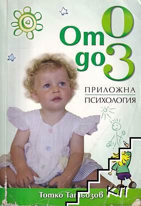 От 0 до 3