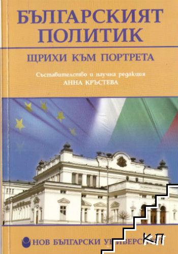Българският политик