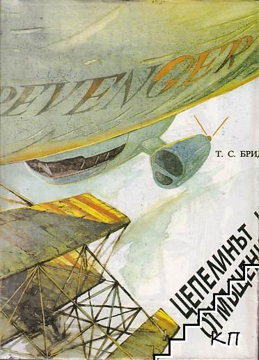 Цепелинът на отмъщението