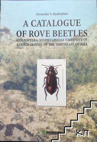 Catalogue of Rove Beetles: Coleoptera: Staphylinidae Exclusive of Aleocharine of the Northeast of Asia