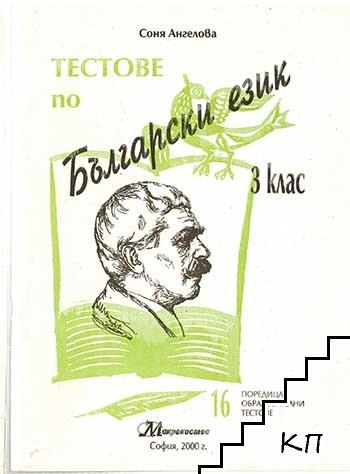 Тестове по български език за 3. клас