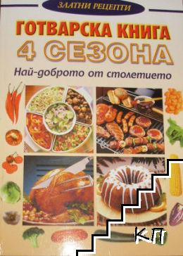 "Готварска книга ""4 сезона"""