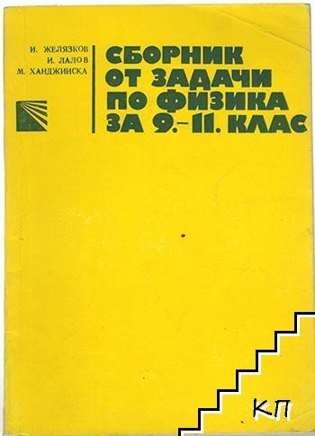 Сборник от задачи по физика за 9.-11. клас