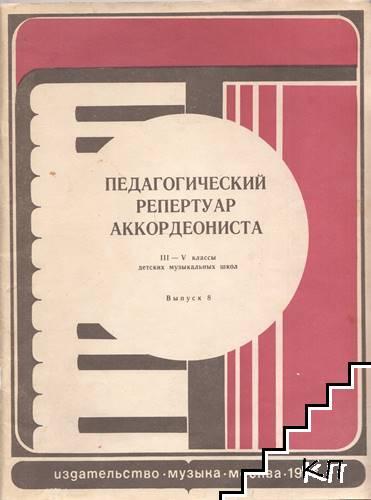 Педагогический репертуар аккордеониста