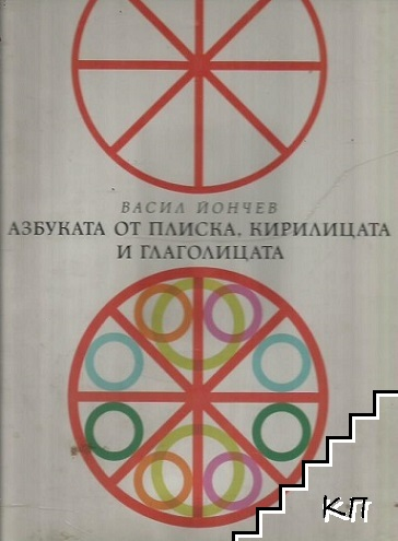 Азбуката от Плиска, кирилицата и глаголицата