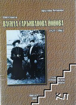 Учителката Васила Саръиванова Йонова (1875-1963)