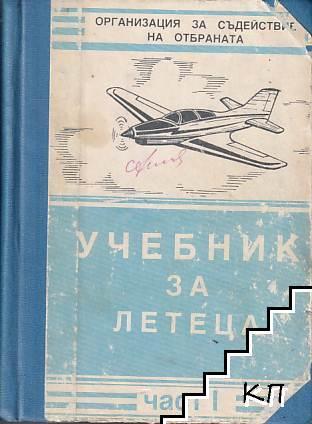 Учебник за летеца. Част 1