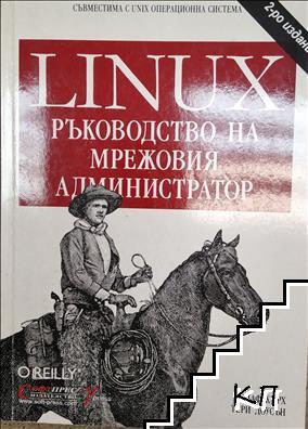 Linux: Ръководство на мрежовия администратор