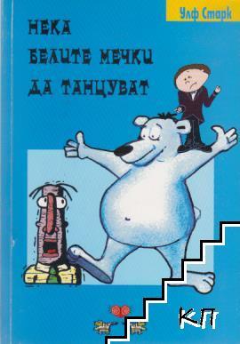 Нека белите мечки да танцуват