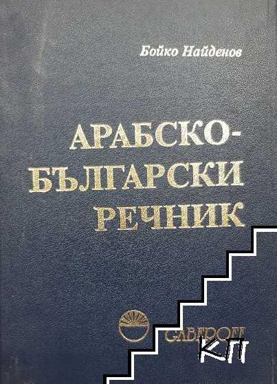Арабско-български речник