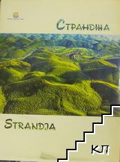 Странджа / Strandja