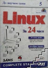 Да научим сами Linux за 24 часа