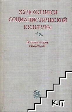 Художник социалистической культуры