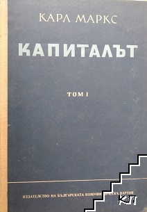 Капиталът. Том 1. Книга 1
