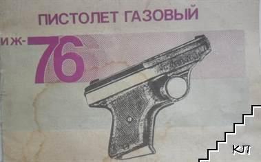 Пистолет газовый ИЖ-76
