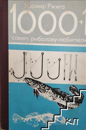 1000+1 совет рыболову-любителю