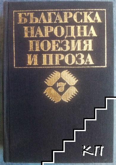 Българска народна поезия и проза