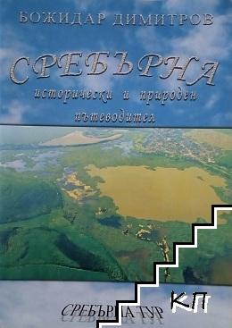 Сребърна - исторически и природен пътеводител