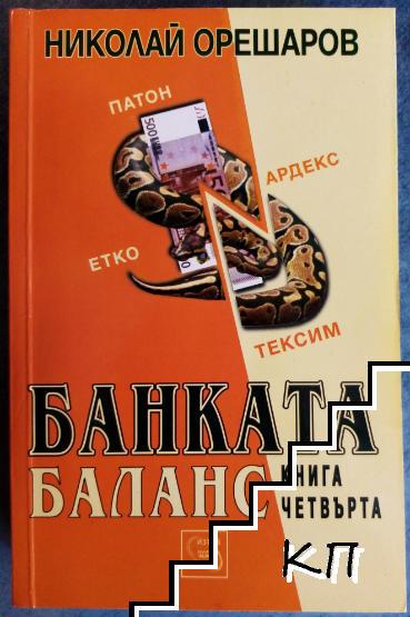 Банката. Книга 4: Баланс