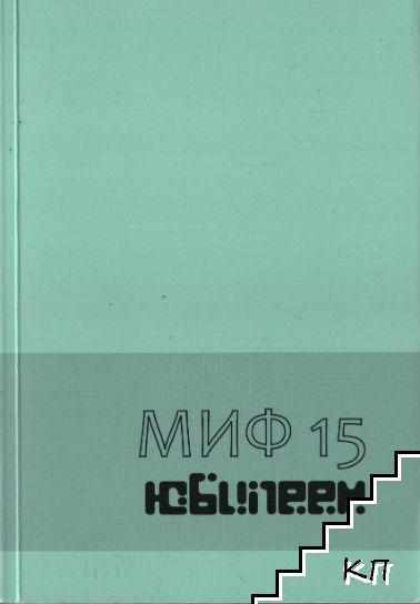 МИФ 15