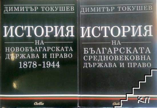 История на новобългарската държава и право 1878-1944 / История на българската средновековна държава и право