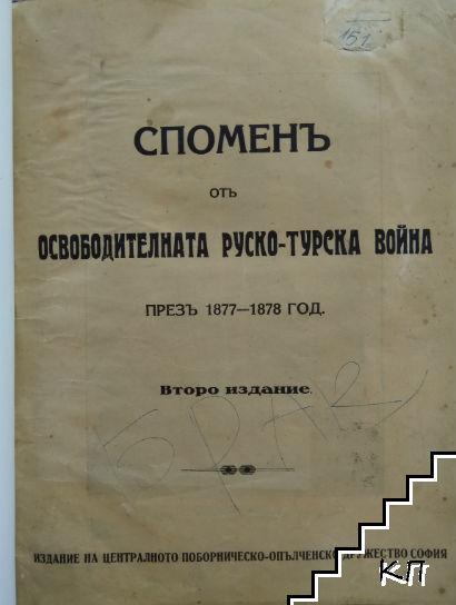 Споменъ отъ освободителната Руско-турска война презъ 1877-1878 год. (Допълнителна снимка 1)