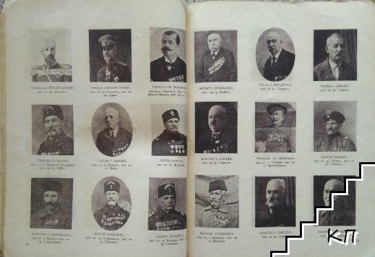 Споменъ отъ освободителната Руско-турска война презъ 1877-1878 год. (Допълнителна снимка 3)