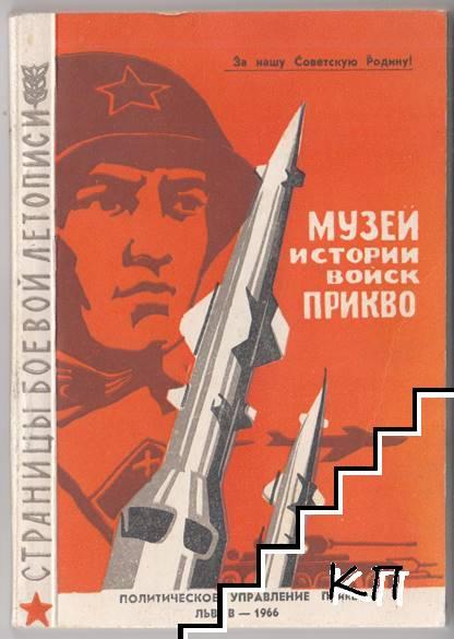 Музеи истории воиск ПРИКВО