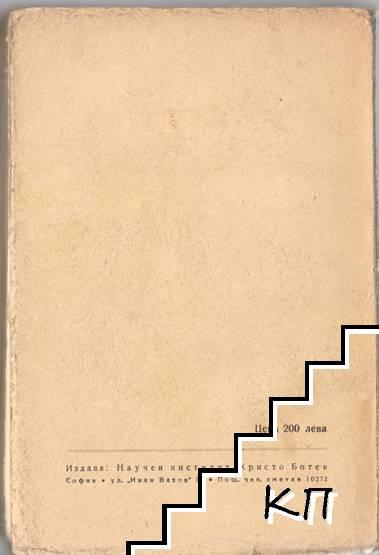Приказна книжка (Допълнителна снимка 1)