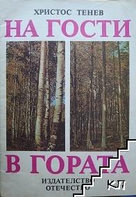 На гости в гората