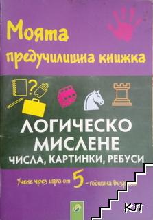 Моята предучилищна книжка: Логическо мислене - числа, картинки, ребуси