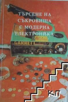 Търсене на съкровища с модерна електроника