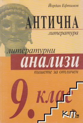 Антична литература. Литературни анализи за 9. клас