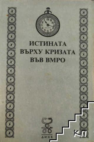 Истината върху кризата във ВМРО