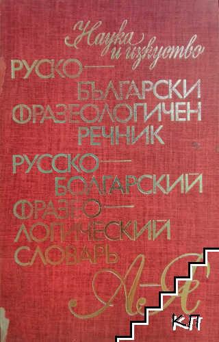 Руско-български фразеологичен речник / Русско-болгарский фразеологический словарь
