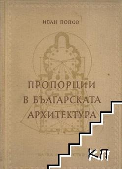 Пропорции в българската архитектура. Книга 1: Пропорции в култовите сгради от 5. до 14. век