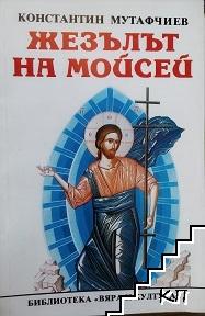 Жезълът на Мойсей
