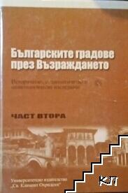 Българските градове през Възраждането. Част 2