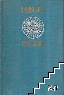 Индия 1987