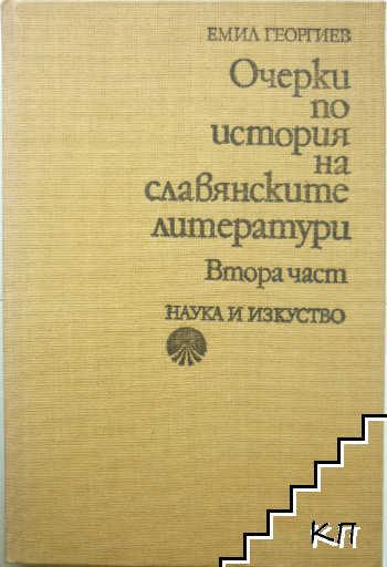 Очерки по история на славянските литератури. Част 2