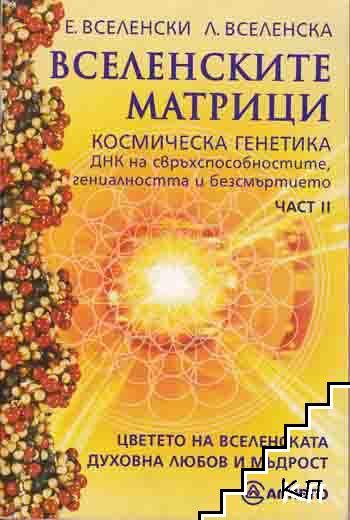 Вселенските матрици. Част 2: Космическа генетика