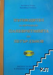 Пътеводител за изучаване паневритмията на Петър Дънов