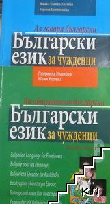 Български език за чужденци. Част 1-2