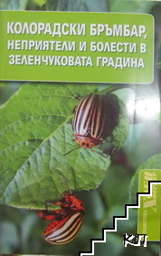 Колорадски бръмбар, неприятели и болести в зеленчуковата градина