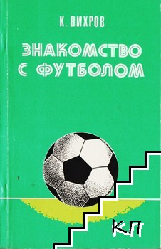 Знакомство с футболом