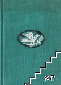 Събрани произведения в три тома. Том 1: Идилии. Разкази и очерки