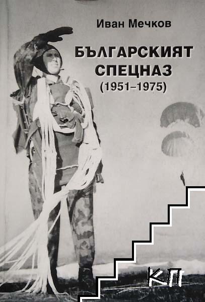 Българският спецназ (1951-1975)