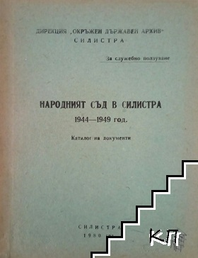 Народният съд в Силистра 1944-1949