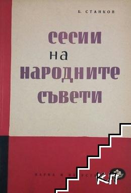 Сесии на народните съвети